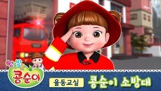 Download 콩순이 소방대 [콩순이의 율동교실 2기] Video