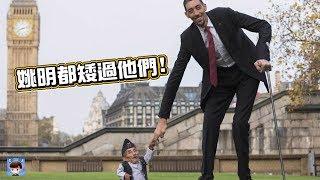 Download 10位世界上身高最高的男人,姚明都矮過他們! Video