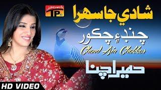 Download Chand Ain Chakor Jehri Johri Binhi Ji - Humera Chana - Hits Sindhi Song - Full HD Video