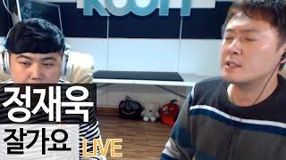 Download 정재욱 - '잘가요' LIVE [music] - KoonTV Video