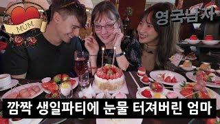 Download 역대급 호텔 딸기뷔페 가보고 사랑에 빠진 영국엄마!!😍🍓🍰 Video