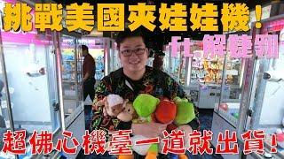 Download 【Joeman】挑戰美國夾娃娃!超佛心機臺一道就出貨!ft.解婕翎 Video