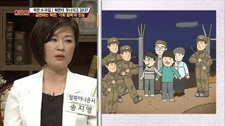 Download ″북한은 탈북 때문에 무너진다?″ [아궁이 53회] Video