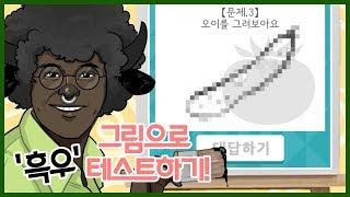 Download 노돌리 흑우 테스트 I 노돌리 성격 테스트 Video