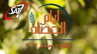 Download ايام الحصاد - محافظة الفيوم - اليوم الثالث - 2016-09-24 Video