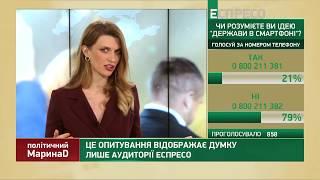Download МаринаД | ЗЕ-дипломатія і ЗЕ-соціологія Video