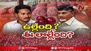 Download Special Debate On Onion Price Hike In India | TDP vs YCP vs BJP | NTV Video
