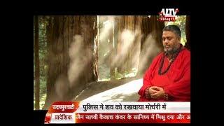 Download शिव योग- श्री विद्या साधना का महत्त्व | Part-5 | A1 TV News Video