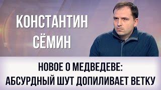 Download Константин Сёмин. Новое о Медведеве: абсурдный шут допиливает ветку Video