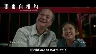 Download 电影【我来自纽约】首播预告片 - 2016年3月10日牵动你心,全国上映!Coming to Malaysian big screens on 10 MARCH 2016! Video