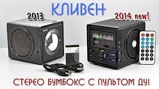 Download Сравнение Легендарного Бумбокса ″KLIVEN″ 2013 и 2014 года! ОБЗОР Video