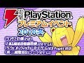 Download 電撃PlayStationプレミアムイベント2018冬 Video