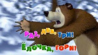 Download Маша и Медведь - Раз, два, три! Ёлочка гори! (Серия 3) Video