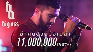 Download ฆ่าคนด้วยมือเปล่า - BIG ASS「Official MV」 Video