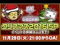 Download 白貓生放送第19回轉播 Video