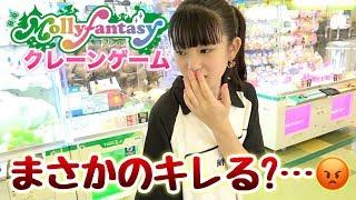 Download ☆Molly fantasy★モーリーファンタジー☆で遊んだらなんと....!! Video