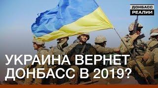 Download Украина вернет Донбасс в 2019? | Донбасc.Реалии Video