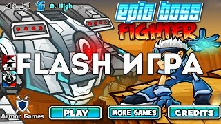Download [FLASH ИГРА] EPIC BOSS FIGHTER - МЕГАМЕН КРОШИТ БОССОВ Video