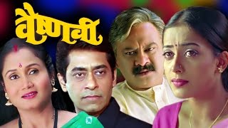 Download Vaishnavi Marathi Full Movie | Bal Dhuri, Dr. Vilas Ujawane, Ashok Shinde Video