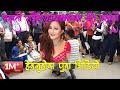 Download पार्वती राईले देखाइन प्रज्ञाभबन मा धमाका हेर्नुहाेस् भिडीया...hot Parbati rai dance video Video