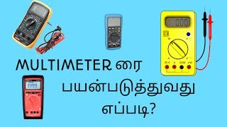 Download How To use MULTIMETER PRACTICAL Class in TAMIL Video