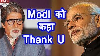 Download इस वजह से Modi को Amitabh Bachchan ने कहा Thanks Video