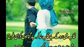 Download Dard Bhari Shayari - Painful Poetry - Rooth Jana Chorde - Tanha Abbas First Ghazal - RJ Bakhtiar Video