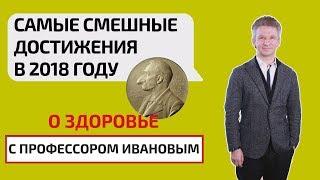 Download Шнобелевская премия. Самые смешные достижения в 2018 году. О здоровье с профессором Ивановым Video