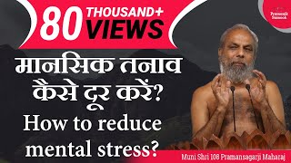 Download मानसिक तनाव कैसे दूर करें? How to reduce mental stress? Video