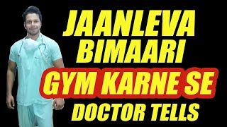Download Jaanleva bimaari, Gym karne walon suno | Doctor tells on Tarun Gill Talks Video