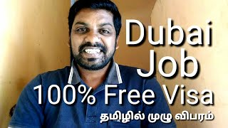 Download How To Get DUBAI Job💚 and Procedure | துபாய் விசா வேலை பற்றிய விபரம்..! Video