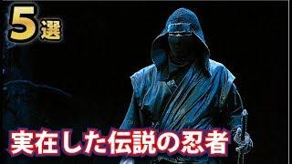 Download 実在した伝説の忍者5選!戦国時代に実在した伝説の三大上忍ほか Video