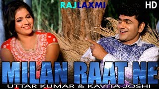 Download MILAN RAAT NE मिलन रात ने New Song || Uttar Kumar || Kavita Joshi || Sonu Sharma Video