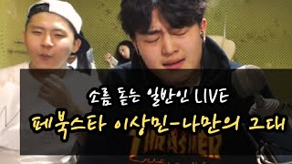 Download [철구]소름 돋는 일반인 LIVE, 페북스타 이상민-나만의 그대 (철빡노래자랑) :: ChulGu Video