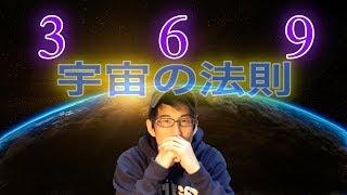 Download 宇宙の法則・3・6・9が意味するものとは・・・ Video