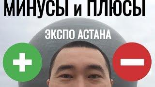 Download # 1 ЭКСПО В АСТАНА ВЫСТАВКА закрытие EXPO 2017 в Казахстан Kazakhstan Astana Энергия будущего Video