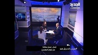 Download مشادة كلامية بين بولا يعقوبيان والوزير غسان عطالله مباشرة على الهواء Video