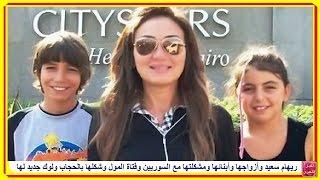 Download ريهام سعيد وأزواجها وأبنائها وسقوط خصلات من شعرها على الهواء ومشاكل واجهتها وشكلها بالحجاب ولوك جديد Video
