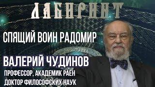 Download ЛАБИРИНТ | Спящий воин Радомир | В.А.Чудинов Video