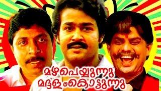 Download Super Hit Malayalam Full Movie | Mazha Peyyunnu Maddalam Kottunnu | Evergreen Comedy Full Movie Video