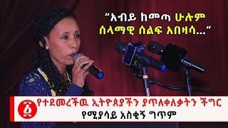 Download Ethiopia: የተደመረችዉ ኢትዮጰያችን ያጥለቀለቃትን ችግር የሚያሳይ አስቂኝ ግጥም Video