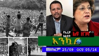 Download Ethiopia - Ankuar : አንኳር - Ethiopian Daily News Digest (Irreecha Special Day 3) | October 5, 2016 Video