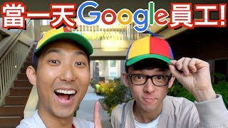 Download 原來當Google員工有這麼多好處!你一定沒看過的谷歌導覽!【劉沛 VLOG】 Video