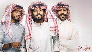 Download حمد القطان - لو علي (فيديو كليب حصري) | 2016 Video