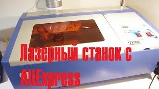 Download Лазерный станок c AliExpress Video