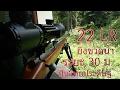 Download .22 LR Homemade Gun ปืนไทยประดิษฐ์ ยิงขวดน้ำระยะ 30 ม.แม่นไม่เบา Video