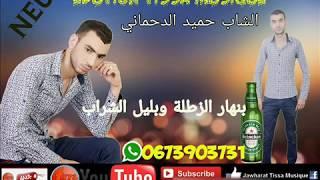 Download cheb hamid dahmani 2018-banhar zatla ou balil chrab الشاب حميد الدحماني Video