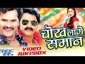 Download Chokh Lage Saman - Video JukeBOX - Bhojpuri Hot Songs 2016 new Video