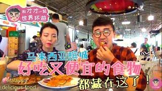 Download 马来西亚槟城好吃又便宜的食物都藏在这了!马来西亚槟城必吃 Malaysia food 【才才的频道】 Video