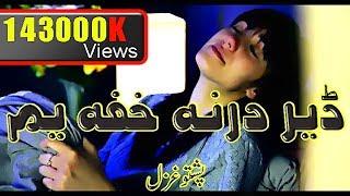 Download Pashto Sad Poetry |Deer Darna Khapa yem Kho Yadege me | Video